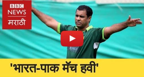 Youtube post by BBC News Marathi: Cricket   Waqar Younis on India-Pak match| वकार युनिस  भारत-पाकिस्तान क्रिकेट (BBC News Marathi)
