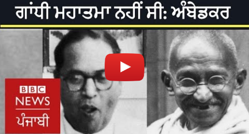 Youtube post by BBC News Punjabi: Ambedkar  Gandhi was two-faced on caste I BBC NEWS PUNJABI