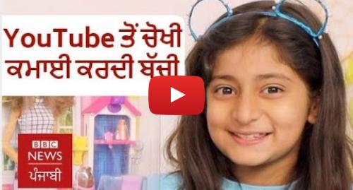 Youtube post by BBC News Punjabi: YouTube 'ਤੇ ਪੈਸੇ ਕਿਵੇਂ ਕਮਾਏ ਜਾਂਦੇ ਹਨ, ਬੱਚੀ ਤੋਂ ਸਿੱਖੋ |  BBC NEWS PUNJABI