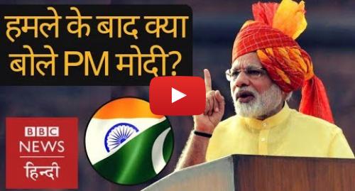 यूट्यूब पोस्ट BBC News Hindi: Balakot  Narendra Modi speaks after Indian Air Force attack in Pakistan (BBC Hindi)