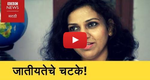 Youtube post by BBC News Marathi: ''How I fought against Caste Discrimination'' (BBC News Marathi)