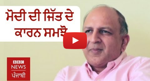 Youtube post by BBC News Punjabi: ਮੋਦੀ ਦੀ ਜਿੱਤ ਦੇ ਕਾਰਨ ਸਮਝੋ  | BBC NEWS PUNJABI