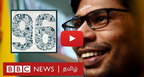 யூடியூப் இவரது பதிவு BBC News Tamil: மயானத்தில்தான் எனது பாடல் வரிகள் பிறக்கும்   Karthik Netha Interview   96 songs Lyricist