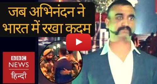 यूट्यूब पोस्ट BBC News Hindi: Wing Commander Abhinandan Varthaman returned to India from Pakistan (BBC Hindi)