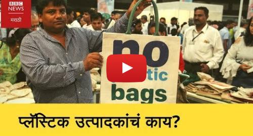 Youtube post by BBC News Marathi: Plastic Ban Impact On Manufacturers । बंदीनंतर प्लॅस्टिक उत्पादकांचं काय ? (BBC News Marathi)