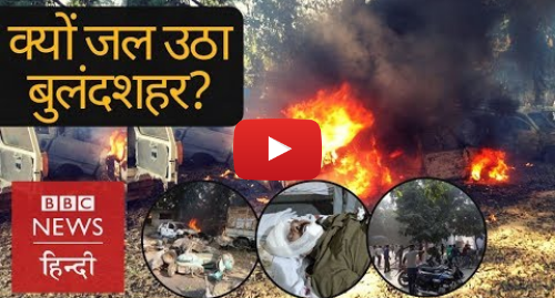 यूट्यूब पोस्ट BBC News Hindi: Bulandshahr Violence  One policeman dead during clashes over alleged cow slaughter (BBC Hindi)