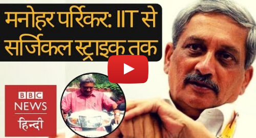 यूट्यूब पोस्ट BBC News Hindi: Manohar Parrikar  Aam aadmi of Indian politics (BBC Hindi)
