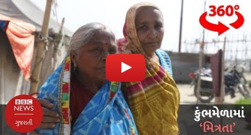 Youtube post by BBC News Gujarati: કઈ રીતે 2 મહિલાઓ માટે કુંભ મેળો બની ગયો છે મોટો વળાંક? જુઓ તેમની સફર ખાસ 360 ડિગ્રી વીડિયોમાં