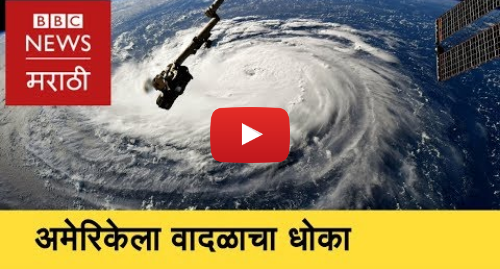 Youtube post by BBC News Marathi: Hurricane Florence  Storm to hit East US । अमेरिकेत येतंय चक्रीवादळ  (BBC News Marathi)
