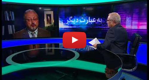 پست یوتیوب از BBC Persian: به عبارت دیگر  گفتوگو با جمال خاشقجی