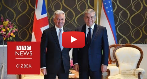Youtube муаллиф BBC Uzbek: Британия вазири Мирзиёевни Горбачёвга қиёслади - BBC Uzbek