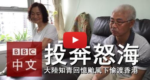 Youtube 用戶名 BBC News 中文: 大陸知青回憶九號風球下偷渡香港