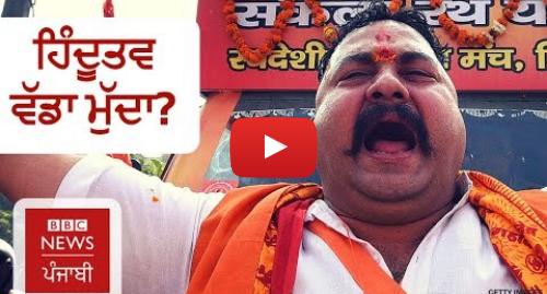 Youtube post by BBC News Punjabi: #IndiaElection2019 ਕੀ ਹਿੰਦੂ ਵਾਕਈ ਖ਼ਤਰੇ 'ਚ ਹਨ? I BBC NEWS PUNJABI