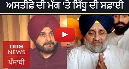 Youtube post by BBC News Punjabi: Navjot Singh Sidhu  I am not answerable to Shiromani Akali Dal president | BBC NEWS PUNJABI