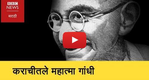 Youtube post by BBC News Marathi: Mahatma Gandhi's Footprints in Karachi (BBC News Marathi)