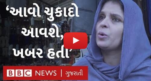 Youtube post by BBC News Gujarati: Ayodhya Verdict વિશે પાકિસ્તાનના મુસલમાનો શું બોલ્યાં?
