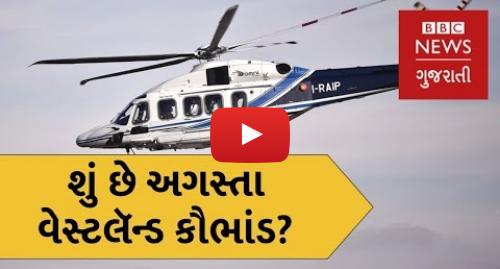 Youtube post by BBC News Gujarati: શું છે અગસ્તા વેસ્ટલૅન્ડ કૌભાંડ? (બીબીસી ન્યૂઝ ગુજરાતી)