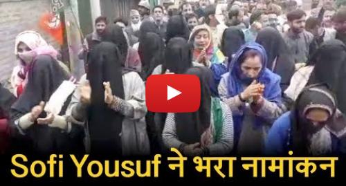 Youtube post by Punjab Kesari TV: अनंतनाग से BJP उम्मीदवार Sofi Yousuf ने भरा नामांकन, लोगों में दिखा जबरदस्त जोश
