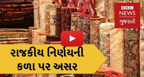 Youtube post by BBC News Gujarati: અમેરિકા-ઈરાન વેપાર. How US sanctions against Iran are affecting its carpet industry