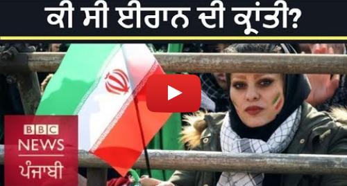 Youtube post by BBC News Punjabi: ਈਰਾਨ ਦੀ ਕ੍ਰਾਂਤੀ ਜਿਸ ਨੇ ਪੱਛਮੀ ਏਸ਼ੀਆ ਨੂੰ ਬਦਲ ਦਿੱਤਾ   BBC NEWS PUNJABI