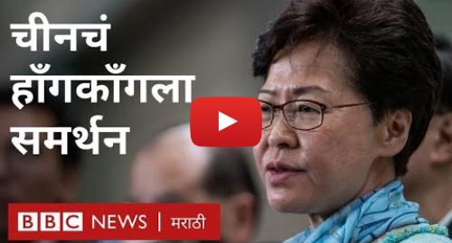 Youtube post by BBC News Marathi: मराठी बातम्या  बीबीसी विश्व। Marathi news  BBC Vishwa 29/07/2019। Modi in Man vs Wild Discovery Show