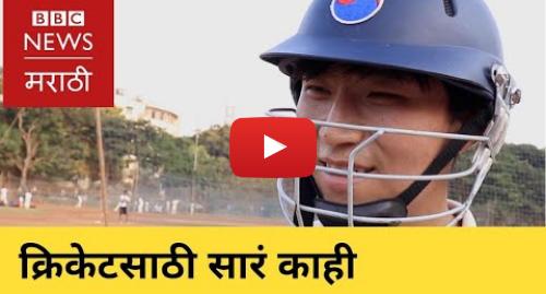 Youtube post by BBC News Marathi: World Cup Special  Korea to Mumbai, for Cricket  क्रिकेटसाठी कोरियातून मुंबईत आलेल्या पार्कची कहाणी