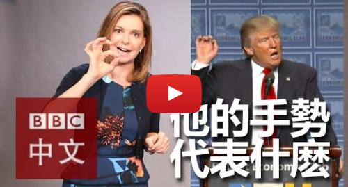 Youtube 用戶名 BBC中文网: 從川普(特朗普)的手勢分析他的策略