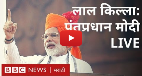Youtube post by BBC News Marathi: Independence Day   पंतप्रधान नरेंद्र मोदी लाल किल्ल्यावरून LIVE | PM Modi Speech on 15th August