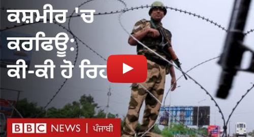 Youtube post by BBC News Punjabi: ਕਸ਼ਮੀਰ  ਸ਼੍ਰੀਨਗਰ ਦੇ ਹਸਪਤਾਲਾਂ ਵਿੱਚ ਕੀ ਹੋ ਰਿਹਾ ਹੈ I BBC NEWS PUNJABI