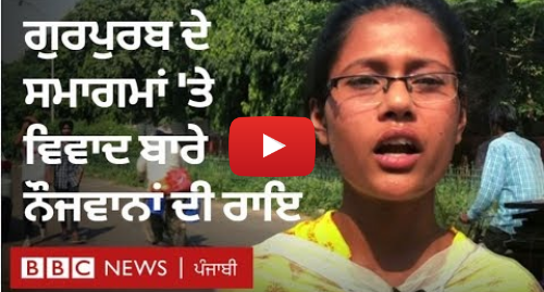 Youtube post by BBC News Punjabi: ਗੁਰਪੁਰਬ ਦੇ ਸਮਾਗਮਾਂ 'ਤੇ ਵਿਵਾਦ ਬਾਰੇ ਕੀ ਹੈ ਨੌਜਵਾਨਾਂ ਦੀ ਰਾਇ | BBC NEWS PUNJABI