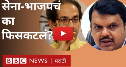 Youtube post by BBC News Marathi: मराठी बातम्या  बीबीसी विश्व। Maharashtra   Shiv Sena & BJP । Marathi News  BBC Vishwa 08/11/2019