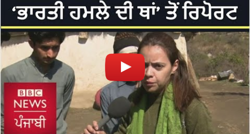 Youtube post by BBC News Punjabi: ਬਾਲਾਕੋਟ  ਪਾਕਿਸਤਾਨ ਵਿੱਚ ਭਾਰਤੀ 'ਹਮਲੇ' ਵਾਲੀ ਥਾਂ 'ਤੇ ਹੋਇਆ ਕੀ? I BBC NEWS PUNJABI