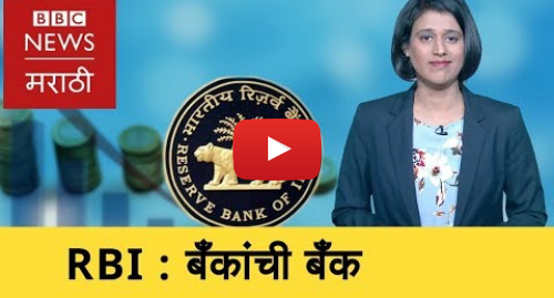 Youtube post by BBC News Marathi: Reserve Bank Prints Notes & Much More रिझर्व्ह बँकेच्या जबाबदाऱ्या