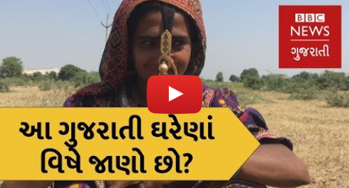 Youtube post by BBC News Gujarati: કચ્છી મહિલાઓ દ્વારા પહેરાતાં આ ઘરેણાં વિષે આપ કેટલું જાણો છો? (બીબીસી ન્યૂઝ ગુજરાતી)