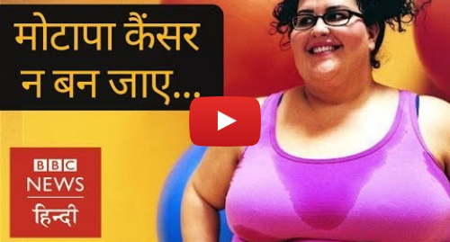यूट्यूब पोस्ट BBC News Hindi: What type of cancer can you get from Obesity? (BBC Hindi)