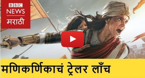 Youtube post by BBC News Marathi: Manikarnika Trailer   Kangana Ranaut as Queen of Jhansi| मणिकर्णिका  कंगना राणावत झाली झाशीची राणी