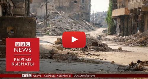 """Youtube постту BBC News Кыргыз жазды: """"Сапар""""  Сириядагы соңку кырдаал, экстремисттерди кандай тагдыр күтөт? - BBC Kyrgyz"""