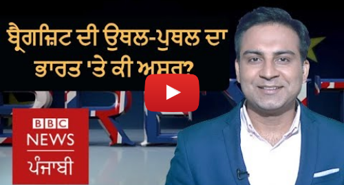 Youtube post by BBC News Punjabi: How will Brexit Impact India?   BBC NEWS PUNJABI