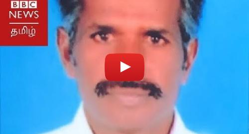 யூடியூப் இவரது பதிவு BBC News Tamil: கஜ புயலில் அழிந்த தென்னை மரங்கள் - விவசாயி தற்கொலை