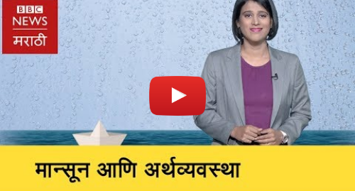 Youtube post by BBC News Marathi: WHAT IMPACT DOES MANSOON HAVE ON INDIAN ECONOMY? (BBC News Marathi)