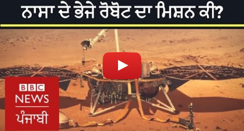 Youtube post by BBC News Punjabi: Nasa's InSight mission to Mars  Here's what you need to know | BBC NEWS PUNJABI