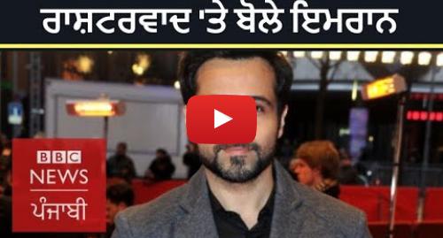 Youtube post by BBC News Punjabi: Emraan Hashmi talks about free speech and his film 'Why Cheat India' |  BBC NEWS PUNJABI