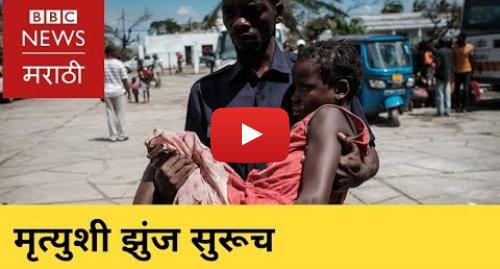 Youtube post by BBC News Marathi: Marathi news  BBC Vishwa 22/03/2019 | मराठी बातम्या  बीबीसी विश्व (BBC News Marathi)