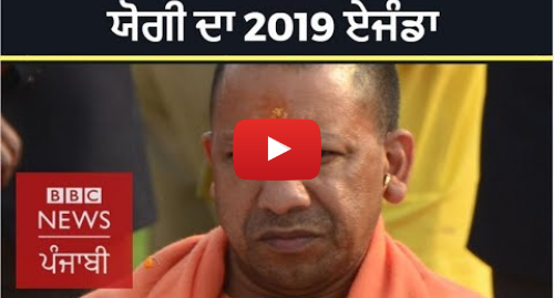 Youtube post by BBC News Punjabi: Yogi Adityanath  '2019 issue is development; we respect Ram Mandir demand' I BBC NEWS PUNJABI