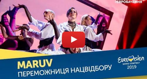 Youtube post by UA:Перший:Перший  MARUV – Siren song. Фінал. Національний відбір на Євробачення-2019
