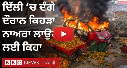 Youtube post by BBC News Punjabi: ਦਿੱਲੀ 'ਚ ਦੰਗੇ  ਹਿੰਸਾ ਦੇ ਸ਼ਿਕਾਰ ਲੋਕਾਂ ਦੀ ਹੱਡਬੀਤੀ | BBC NEWS PUNJABI
