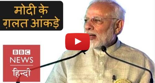यूट्यूब पोस्ट BBC News Hindi: PM Narendra Modi Shared Wrong Data During His Speech in Bihar (BBC Hindi)