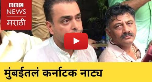 Youtube post by BBC News Marathi: कर्नाटक नाट्य   शिवकुमार, देवरांना पोलिसांनी घेतलं ताब्यात | Milind Deora detained by Mumbai Police