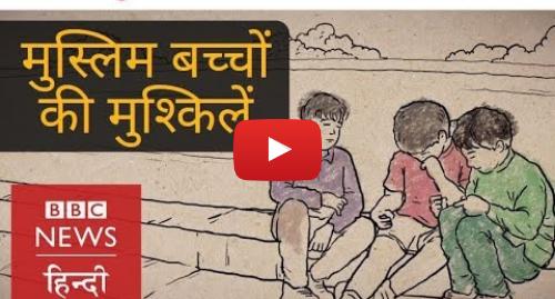 यूट्यूब पोस्ट BBC News Hindi: Muslim Children bullied by Fellow Students in India (BBC Hindi)