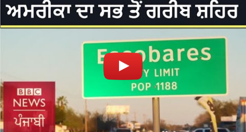 Youtube post by BBC News Punjabi: ਅਮਰੀਕਾ ਦੇ ਸਭ ਤੋਂ ਗਰੀਬ ਸ਼ਹਿਰ ਦੀ ਜ਼ਿੰਦਗੀ  | BBC NEWS PUNJABI